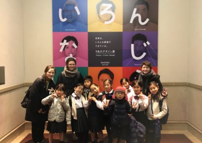 12/13/18 - Field Trip : Contemporary Art Museum