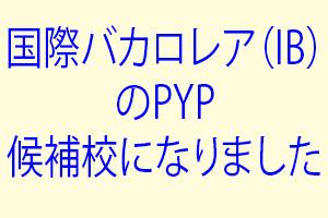 KISが国際バカロレア(IB)のPYP候補校になりました!
